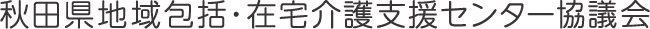 秋田県地域包括・在宅介護支援センター協議会